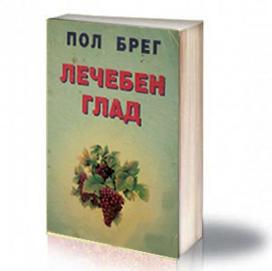 Book Cover: Лечебен глад - Пол Брег