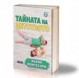 Book Cover: Тайната на детството - Мария Монтесори