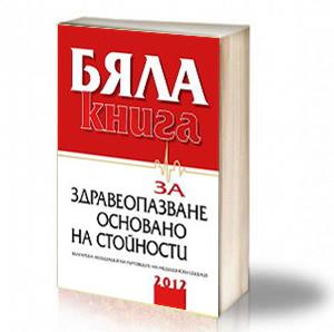 Book Cover: Бяла книга на живота