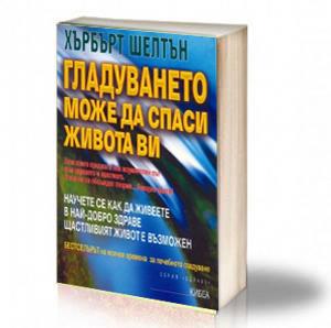 Book Cover: Гладуването може да спаси живота ви - Хърбърт Шелтън