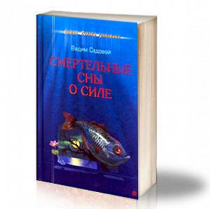 Book Cover: Опасни сънища за силата - Вадим Садовой