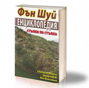 Book Cover: Фън Шуи Енциклопедия - стъпка по стъпка- Елизабет Моран, Джоузеф Ю, Вал Бикташев