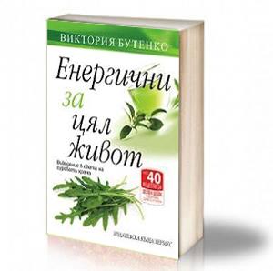 Book Cover: Енергични за цял живот - Виктория Бутенко