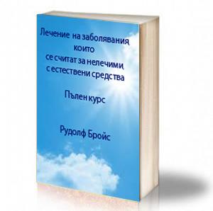 Book Cover: Лечение на нелечими болести с естествени средства - Рудолф Бройс
