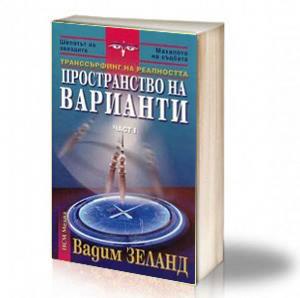 Book Cover: Пространство на вариантите - Вадим Зеланд