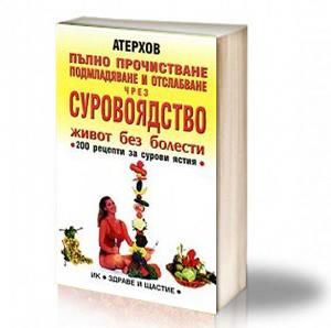 Book Cover: Пълно прочистване чрез суровоядство - Атерхов