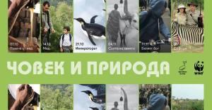 Филмов фестивал - Човек и Природа @ Дом на кинота