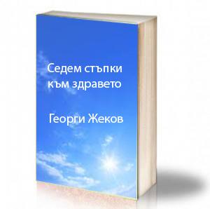 Book Cover: Седем стъпки към здравето - Георги Жеков