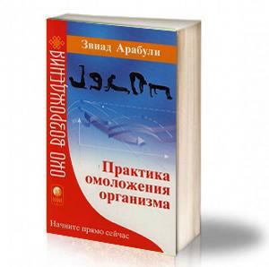 Book Cover: Практика за подмладяване на организма - Арабули Звиад