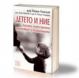 Book Cover: Детето и ние - Д-р Хаим Гинът