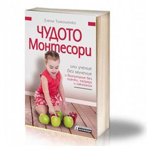 Book Cover: Чудото Монтесори - Елена Тимошенко