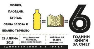 Книги за смет 2018 @ България