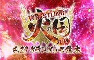 NJPW Wrestling Hi No Kuni - (April 29, 2018)
