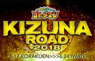 NJPW Kizuna Road 2018 - Night Two (June 17, 2018)