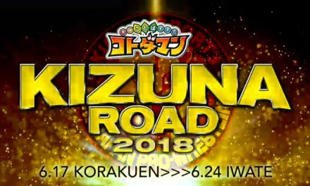 NJPW Kizuna Road 2018 – Night Four – Super Strong Machine Retirement Ceremony (June 19, 2018)