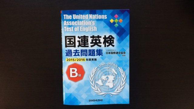 国連英検B級