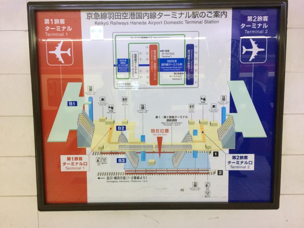 京急線を利用して羽田空港に到着