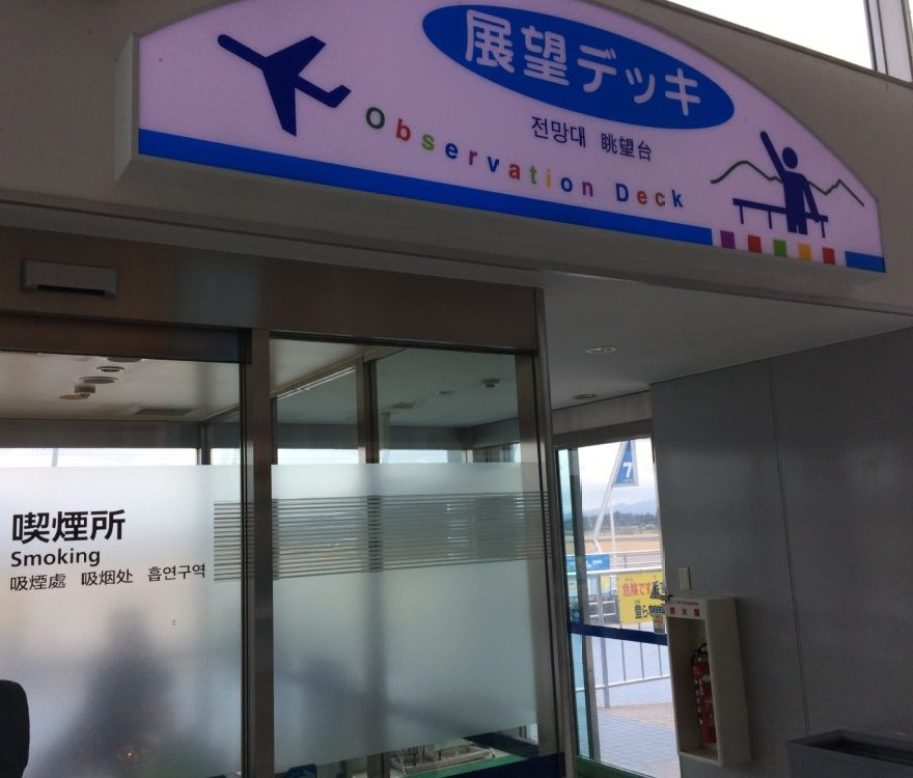 鹿児島空港の3Fフロアーには展望台