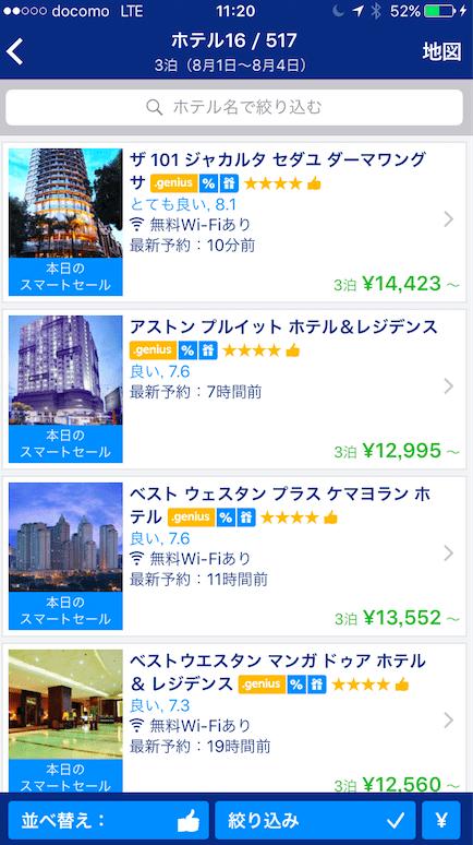 スマホひとつで海外ホテルを安く素早く予約する方法