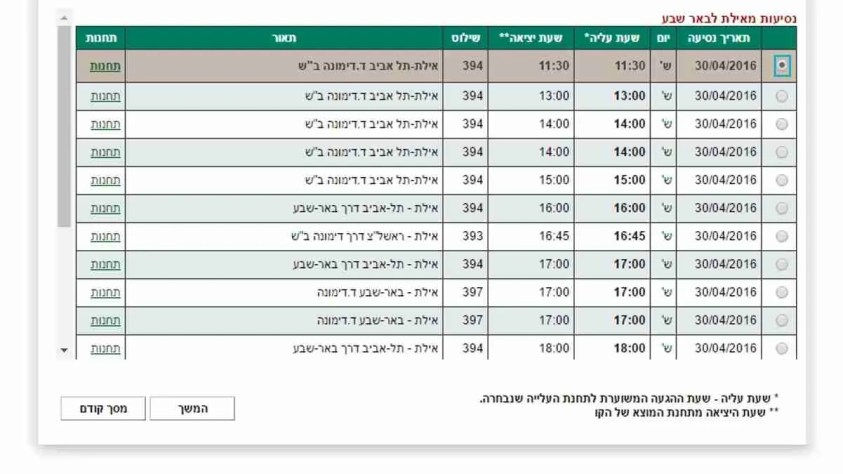 Book a bus ticket to Eilat