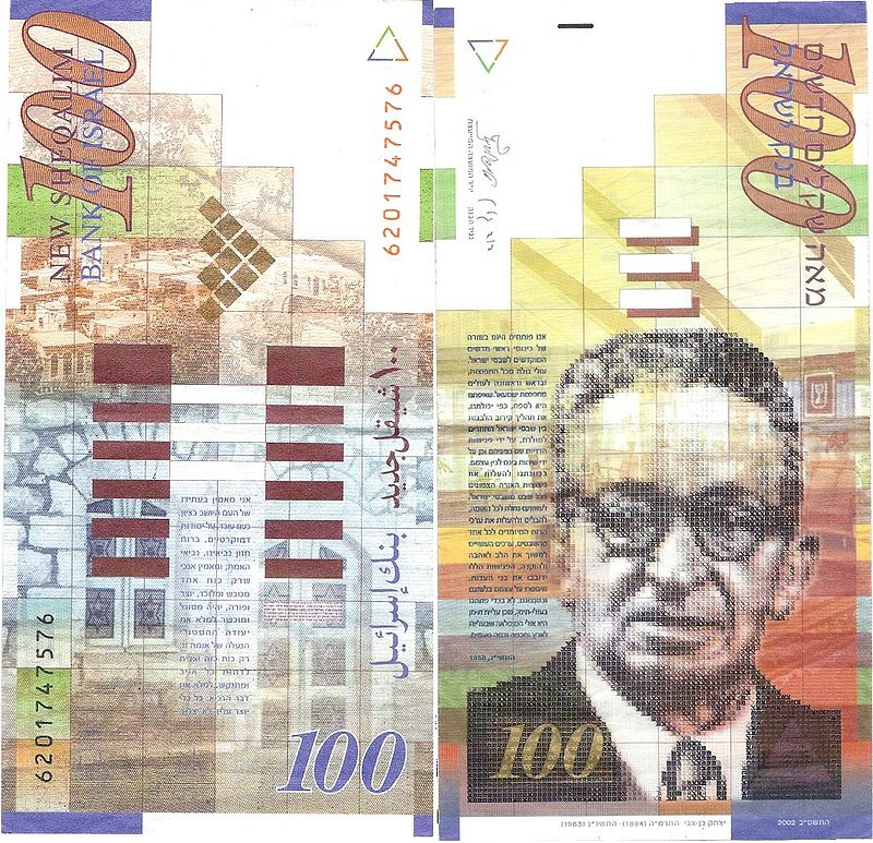 old 100 ILS bank note