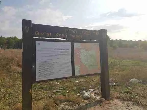 The signpost of Giv'at Koah Forest on the Israel National Trail