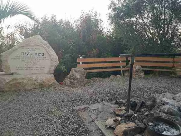 The Moshe Shayiah Lookout on the Israel National Trail