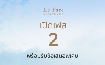 โครงการ Le Parc Residence เปิดเฟส 2