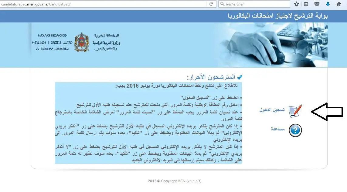 Resultat BAC Libre 2020 Maroc