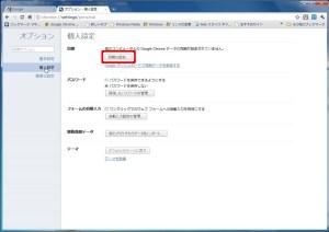 g_bookmark_sync2