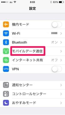 20140829_215032_iPhone_2設定画面