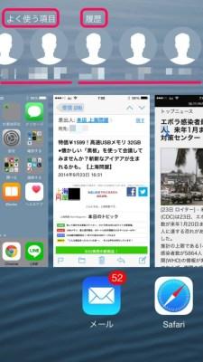 20140924_084349_iOS8マルチタスク画面で電話履歴を消す