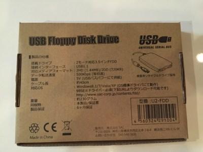 20141213_203602_USBFDD