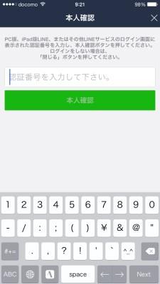 20150619_092115_LINEのWindowsアプリ導入