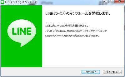 20150619_091926_LINEのWindowsアプリ導入