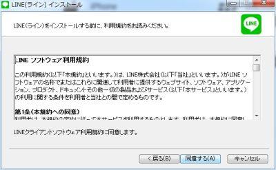 20150619_091932_LINEのWindowsアプリ導入