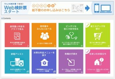 でんき家計簿003