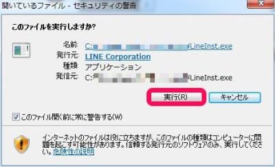 20150619_091859_LINEのWindowsアプリ導入