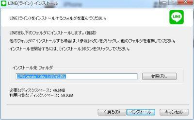 20150619_091938_LINEのWindowsアプリ導入