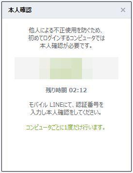 20150619_092103_LINEのWindowsアプリ導入