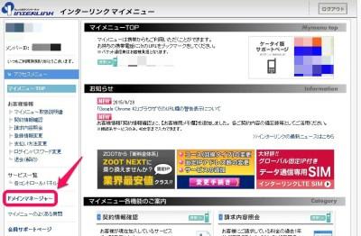 20150703_095226_Gonbei Domainネームサーバー変更