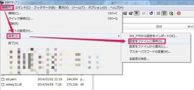 20150811_180043_ffftp設定を移行
