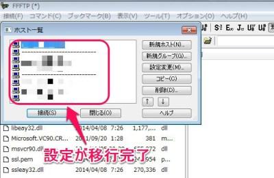 20150811_180504_ffftp設定を移行
