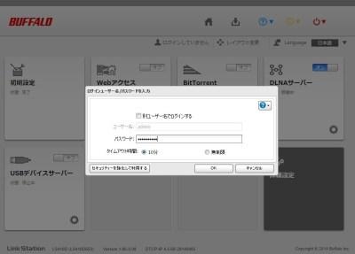 20151122_215534_NASハードディスクLS410D設定