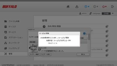 20151122_215715_NASハードディスクLS410D設定