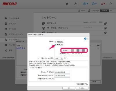 20151122_221327_NASハードディスクLS410D設定