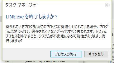 20151213_093405_LINE削除