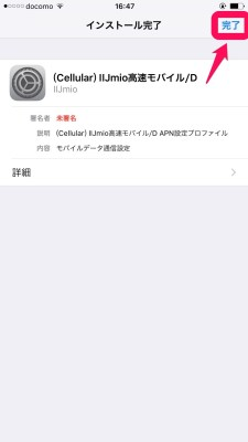 20151211_164748_IIJmio_apn
