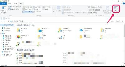 20151210_164202_WIN10_最近使ったファイルを非表示