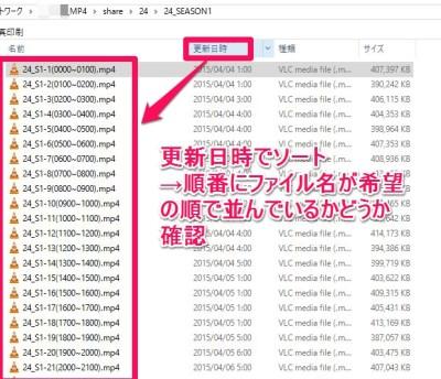 20151230_073412_mp4ファイル更新日変更